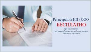 Как зарегистрировать название фирмы для ИП: особенности процедуры