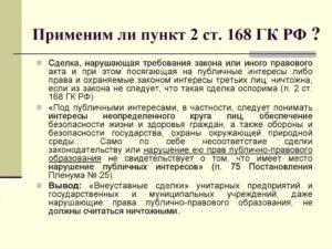 Ст. 451 ГК РФ: как завершить сделку