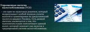 Система налогообложения для деятельности такси в 2019 году