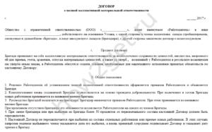 Договор о материальной ответственности работника: что нужно знать юристу компании