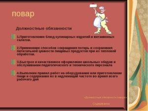 Обязанности и должностная инструкция кухонного рабочего