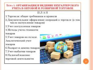 Ведение бухгалтерского учета в розничной торговле