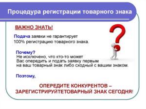 Способы проверки онлайн товарного знака