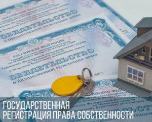 Восстановление права собственности на объект недвижимости