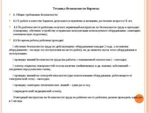 Особенности профессии бармена и пример должностной инструкции