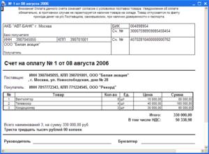 Как заполнить онлайн счет на оплату