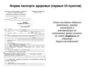 пример паспорта здоровья работника