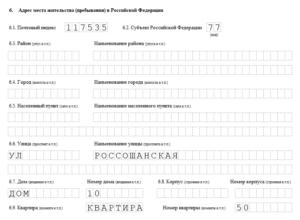 Правила и особенности заполнения формы Р21001 в 2019 году