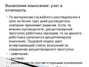 Проведение служебного расследования согласно ТК РФ