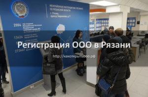 Пошаговая инструкция по открытию ООО в 2019 году