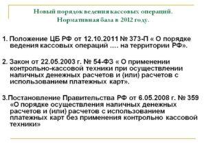 порядок ведения кассовых операций в 2019-2019 годах