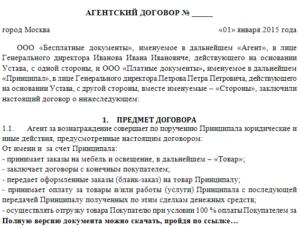 пример агентского договора с физическим лицом