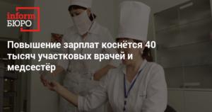 Последние актуальные новости о зарплате медиков