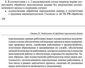 Что нужно знать об уведомлении Роскомнадзора об обработке персональных данных
