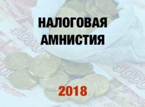 Налоговая амнистия в России