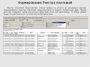 пример реестра платежей