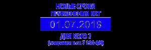 Регистрация ККТ по новому порядку в 2019 году