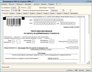 Как составить налоговую декларацию по НДС?