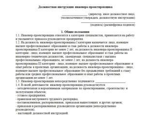 Должностная инструкция и компетенции инженера-конструктора