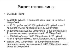 Как рассчитать госпошлину в арбитраж с помощью калькулятора