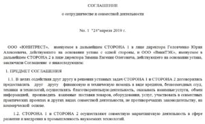пример договора о сотрудничестве между образовательными учреждениями