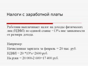 Удержание НДФЛ из заработной платы в 2019 году