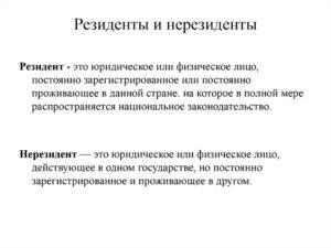 Кто такой резидент и нерезидент РФ