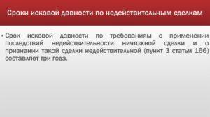 Верховный суд о сроке давности по сделке купли-продажи