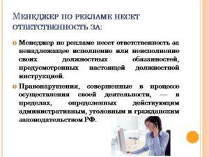 Менеджер по рекламе: должностные обязанности и функции