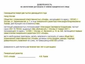 Доверенность представителя заказчика по договору подряда