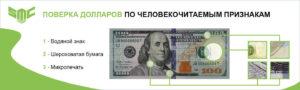 Как проверить доллары на подлинность