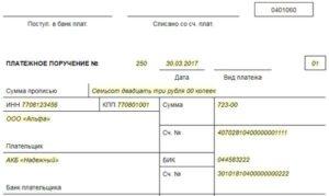 Платежное поручение на налог на прибыль в 2019 году