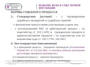 Упрощенное судопроизводство в гражданском процессе