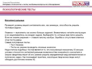 Психологические тесты при приеме на работу