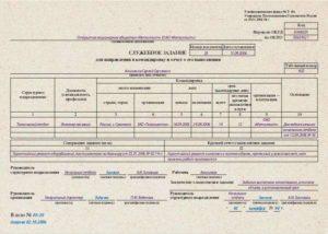 Оформление служебного задания на командировку по ТК РФ