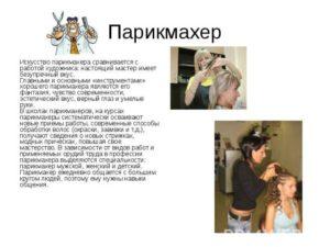 Должностная инструкция и обязанности парикмахера