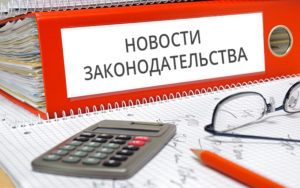 Изменения в законе об  и в законе о регистрации юрлиц с 1 января 2019 года