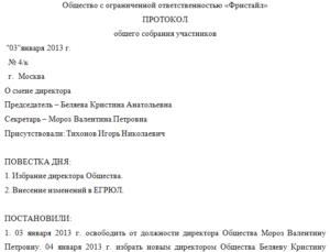 В протоколе общего собрания участников  сведения о председателе и секретаре не обязательны