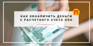 Как снять деньги с расчетного счета ИП и ООО