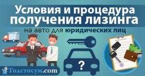 Условия лизинга авто для юридических лиц