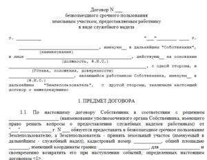 Регистрация договора безвозмездного пользования земельным участком