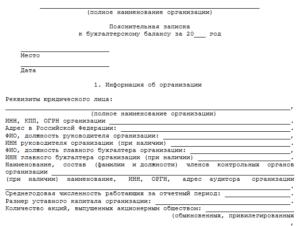 Как правильно написать пояснительную записку к бухгалтерской отчетности