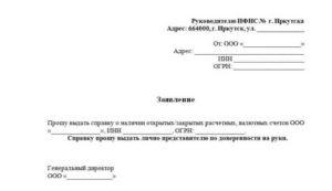 Запрос в налоговую о счетах должника