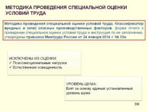 Методика проведения специальной оценки условий труда по Приказу №33н