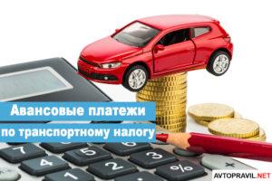 Авансовый платёж по транспортному налогу