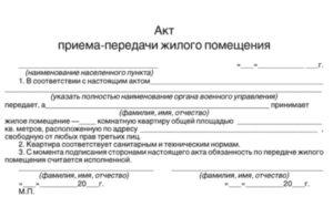 пример акта приема-передачи помещения в аренду