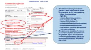 Код валютной операции в платежном поручении