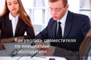 Как уволить совместителя по инициативе работодателя
