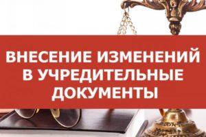 Внесение изменений в учредительные документы в 2019 году