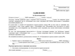 Заявление об обеспечении иска: готовим документ для арбитражного суда